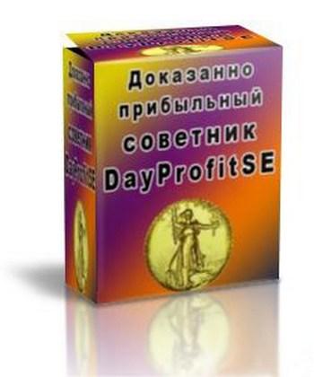Советник форекс - DayProfitSE