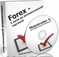 Forex с нуля до автоматической торговли — Первые шаги (видеокурс) торрент