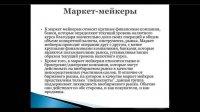 "Форекс для ""Чайников"" - видеокурс (2012, Forex, HDRip, торрент)"