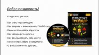 """Управляющий трейдер на рынке Forex - видеокурс """"Как стать управляющим"""" (2012, Инвестиции, Форекс, Альпари, HDRip, торрент)"""