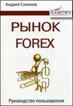 Рынок FOREX. Руководство пользователя Соколов А.Н.
