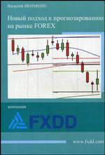 Новый подход к прогнозированию на рынке Forex Якимкин В.Н.