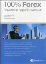 100% Forex. Учимся и зарабатываем Даражанов А., Банов В., Козаров М.