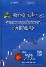 MetaTrader 4. учимся зарабатывать на FOREX - Кондаков К.Г., Бондарь О.В.