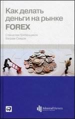 Как делать деньги на рынке Forex - 5 изд. Гребенщиков С.И., Саядов В.