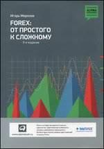 FOREX. От простого к сложному - 5 изд. Морозов И.В.
