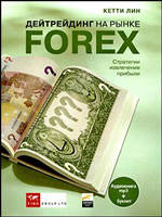 Дейтрейдинг на рынке Forex. Стратегии извлечения прибыли (Аудиокнига, MP3)