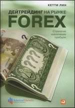 Дейтрейдинг на рынке Forex. Стратегии извлечения прибыли - 5 изд. Кетти Лин