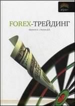 Forex- трейдинг. Практические аспекты торговли на мировых валютных рынках - Шилов Б.Н., Ранеев Д.В.
