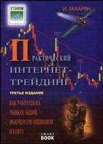 Практический Интернет-трейдинг. Как работать на рынках акций, опционов, фьючерсов и Forex через Интернет - 3 изд. Закарян И.О.