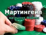 Скачать советник Martingail Expert (14 модификаций)