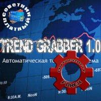 Торговая система - Trend Grabber 1.0