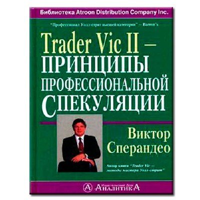 Trader Vic II - Принципы профессиональной спекуляции Книга В.Сперандео