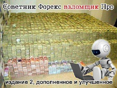 Forex взломщик Pro Советник