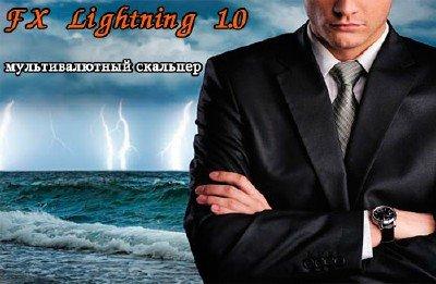 Forex советник FX Lightning 1.0 мультивалютный скальпер