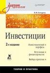 Инвестиции: Учебное пособие - Первое и второе издание