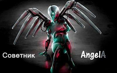 Форекс советник Angela 1.1
