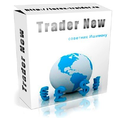 Forex Советник Trader new