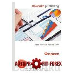 Форекс для начинающих. Справочник биржевого спекулянта 2-е издание