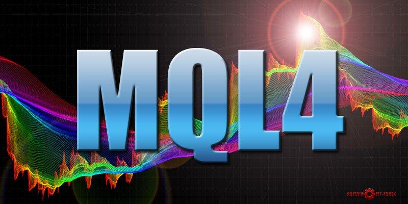 MQL4 для начинающих