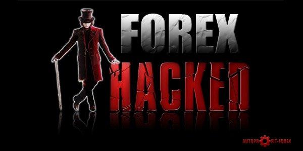 Взломщик Форекс - Forex Hacked 2.5