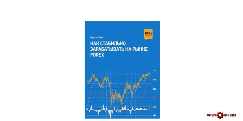 Как стабильно зарабатывать на рынке forex книга скачать бесплатно работа форекс в алматы