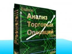 Программа для анализа сделок на форекс