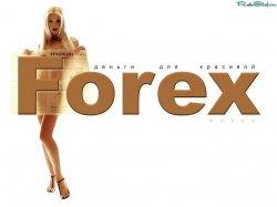 Как начать торговать на Forex