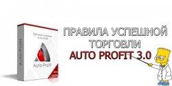 Правила успешной торговли с советником Auto Profit 3.0