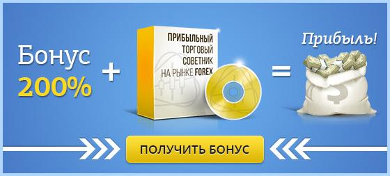 Скачать советник It Forex бесплатно