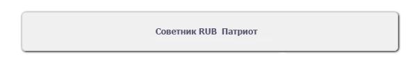 Советник форекс для торговли рублями - Patriot PRO