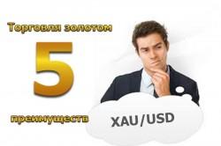 Торговля золотом на Форекс: 5 преимуществ