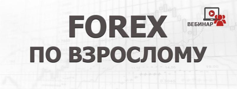 """Обучающий бесплатный вебинар - """"Forex по взрослому"""""""