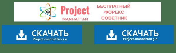 Project  Manhattan скачать бесплатно советник Форекс
