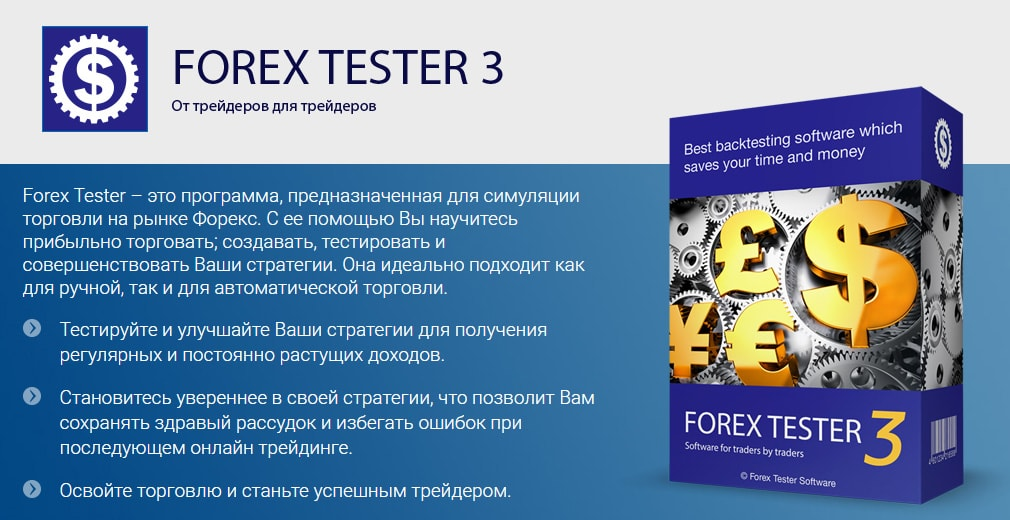 Программа для тестирования советников - Forex Tester