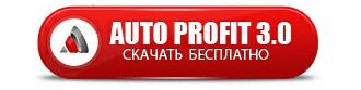 Auto Profit 3.0 - скачать советник Forex
