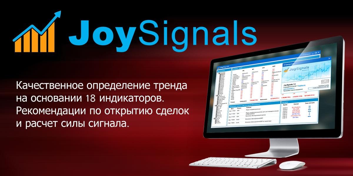 Joysignals скачать программу - сигналы Форекс и бинарных опционов