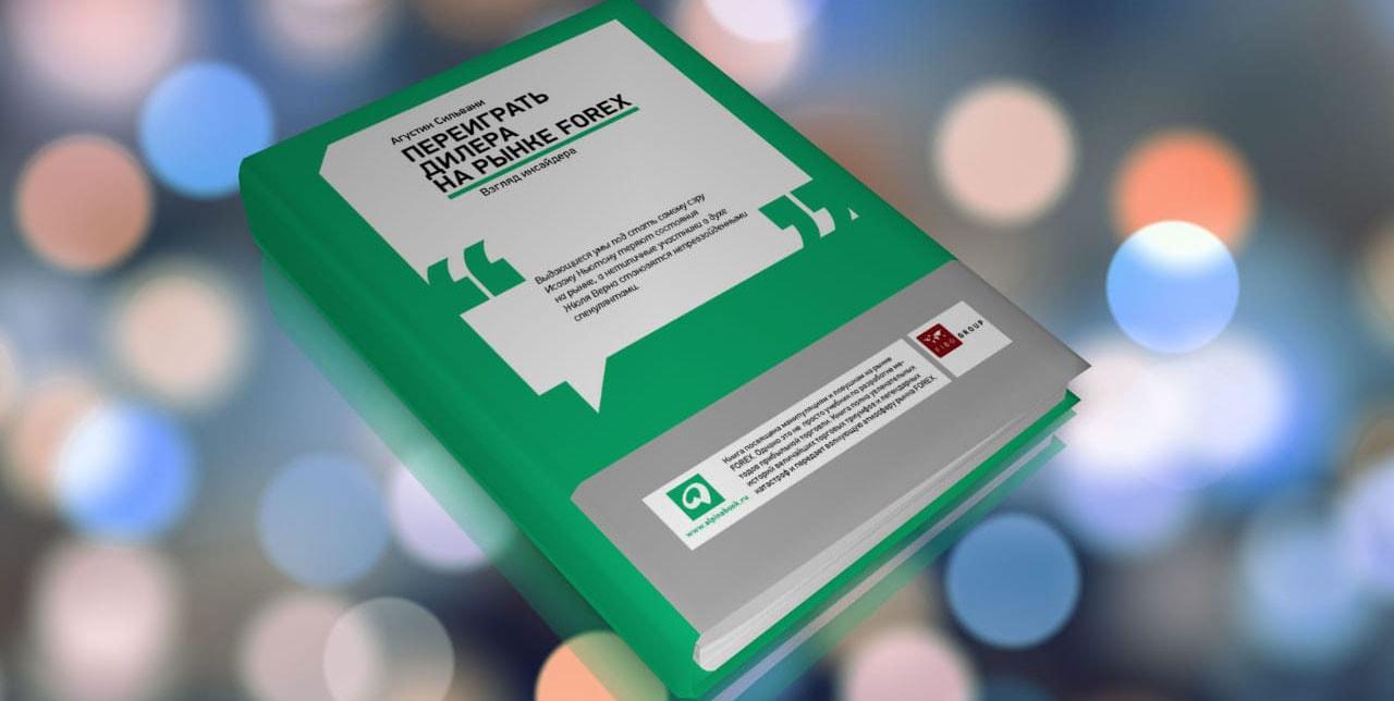 Переиграть дилера на рынке FOREX: Взгляд инсайдера