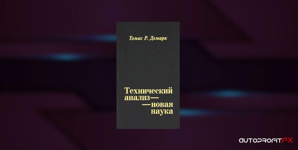 Скачать книгу Технический анализ - новая наука Томас Р. Демарк