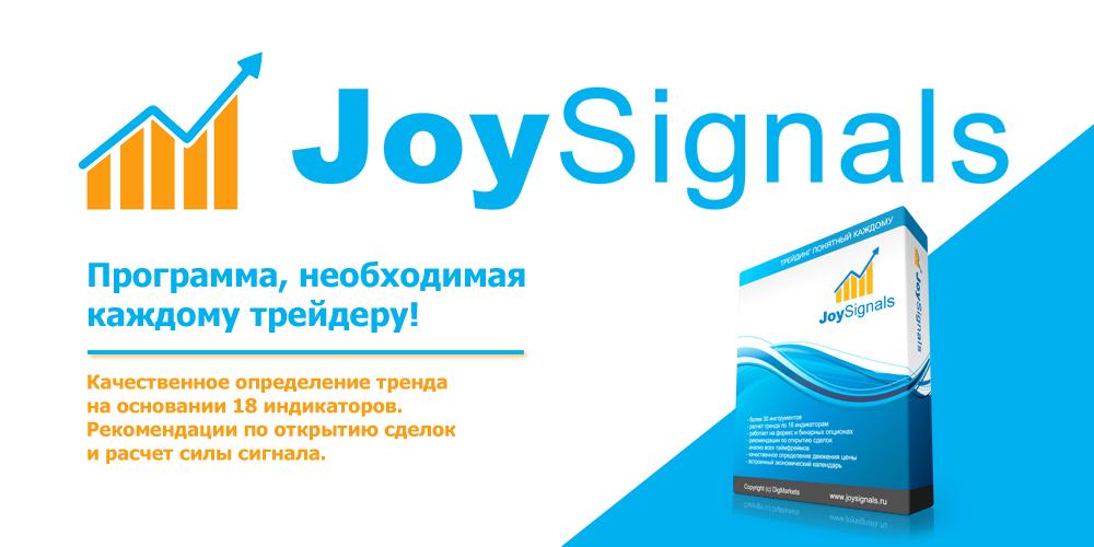Joysignals скачать программу - сигналы Форекс и бинарных опционов * Обновленная версия